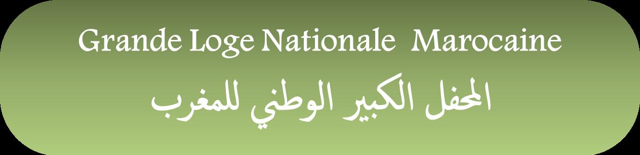 Grande Loge Nationale Marocaine 2016©